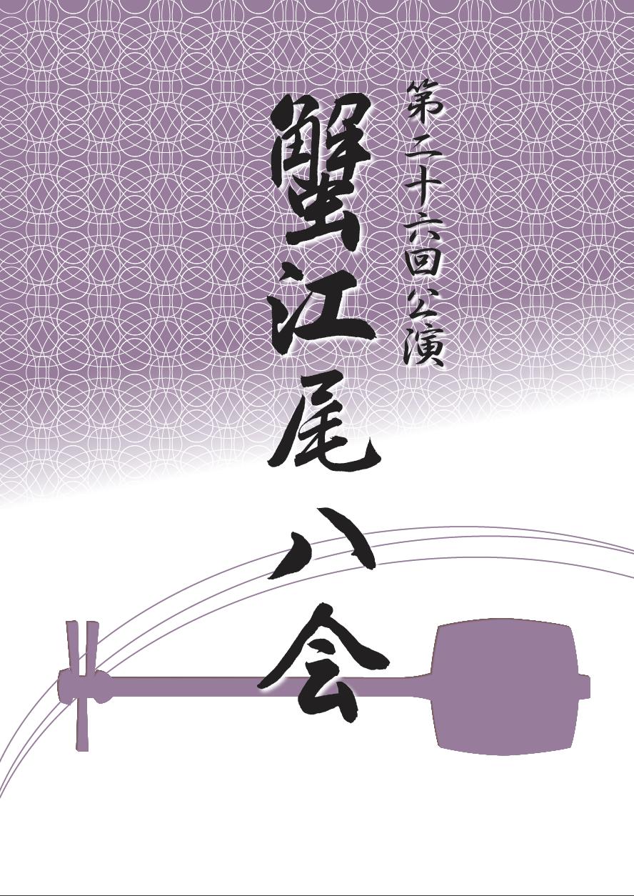 第26回公演プログラム(PDF:4MB)
